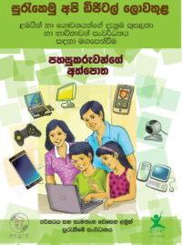 Toolkit- Let's Be Safe Online- Sinhala