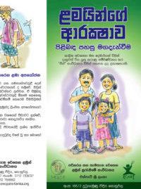 Child Safety Guidance- Sinhala
