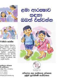 Child Protection- Sinhala