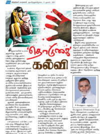 Article- Tamil