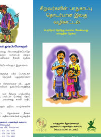 Child Safety Guidance - Tamil