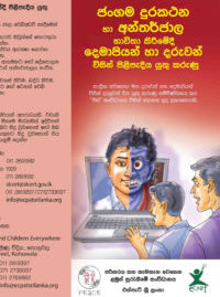 Online Safety Measures- Sinhala