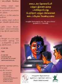 Online Safety Measures- Tamil