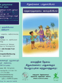 Child Safe Tourism Guidelines- Tamil