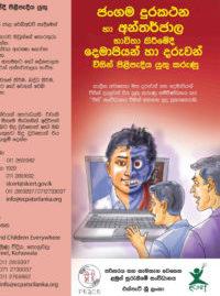 Leaflet - Online Safety Measures (Sinhala)
