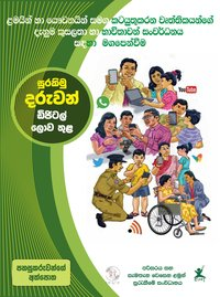 Toolkit - Protect Children in the Digital World (Sinhala)
