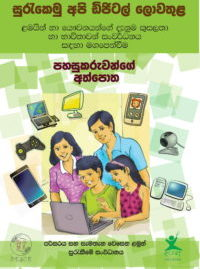 Youth Toolkit - Let's Be Safe Online (Sinhala)